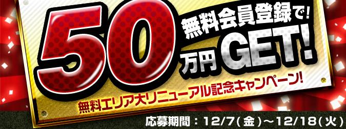 無料登録で50万円が当たるキャンペーン開催中!777タウンに無料登録で50万円が当たるキャンペーン開催中!