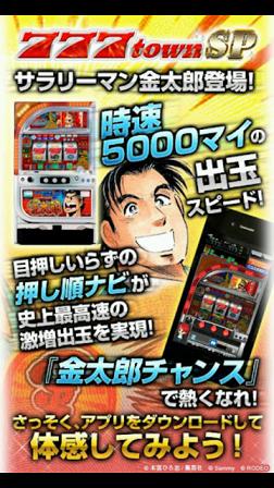 パチスロスマホアプリランキング7位→パチスロサラリーマン金太郎スマホアプリ