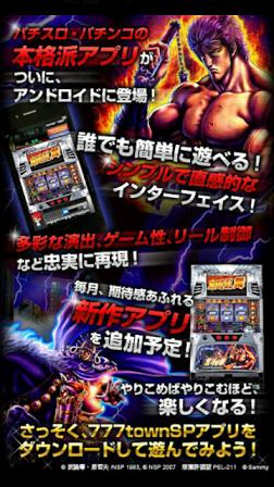 パチスロスマホアプリランキング1位→パチスロ北斗の拳2011スマホアプリ