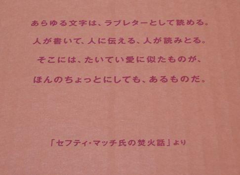 ほぼ日手帳 セフティ・マッチ