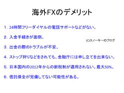 海外FXデメリット