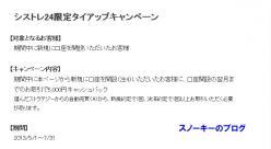 シストレ24タイアップ5000円上乗せ2