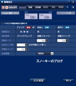 FXブロードネット成行OCO