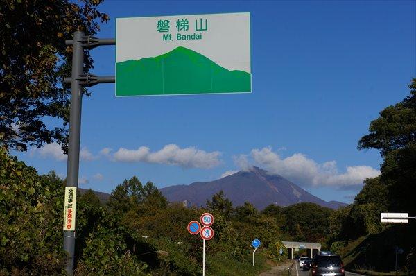 磐梯山入口