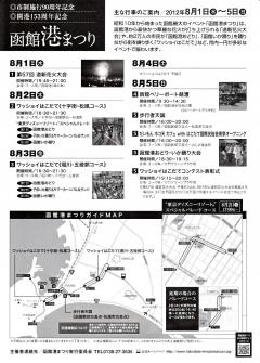 港祭り02