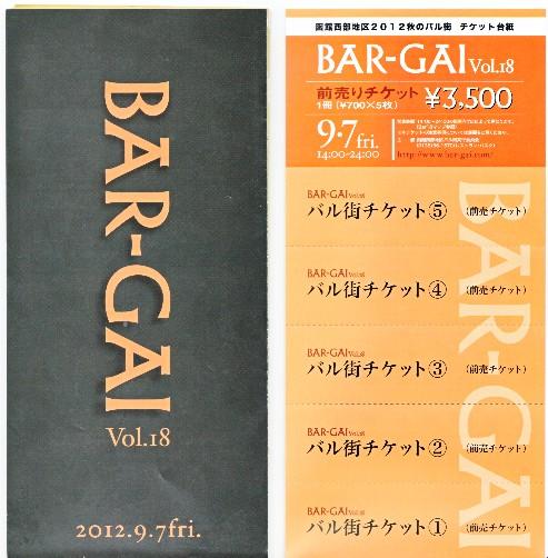 2012秋バルチケット