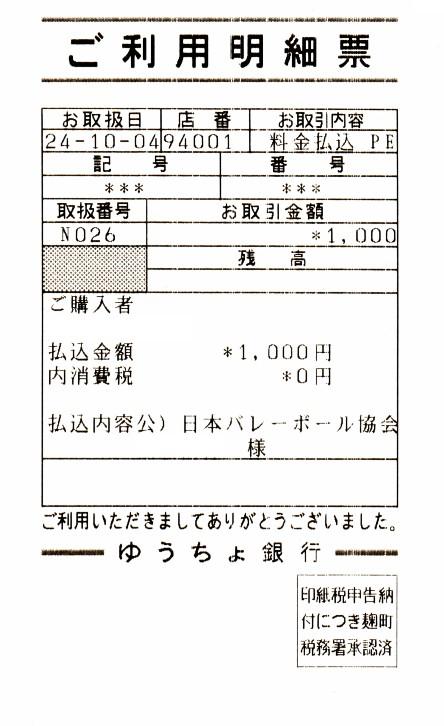 JVA登録費
