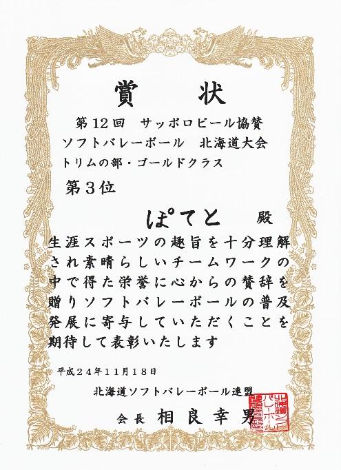 20121118賞状