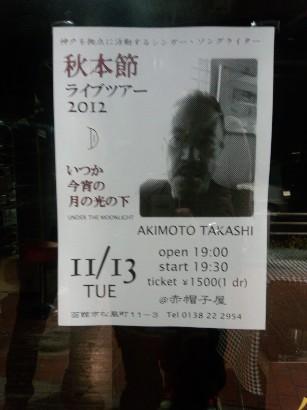 akimoto01.jpg