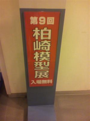 2012柏崎模型展01