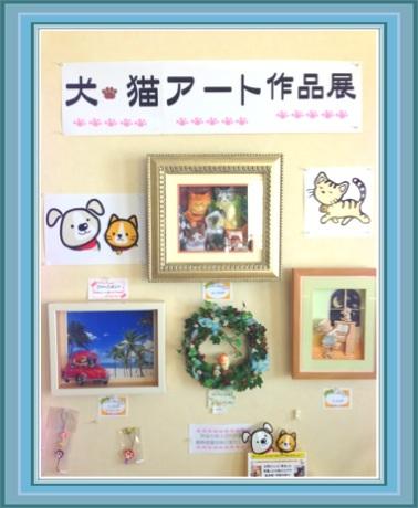 犬猫アート作品展