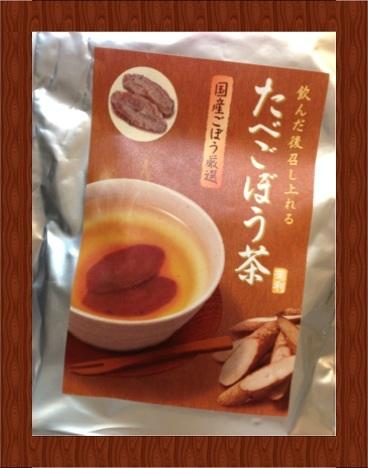 たべごぼう茶