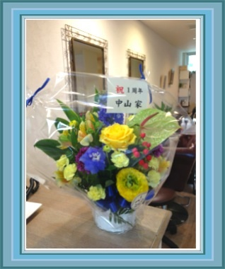 一周年のお祝いのお花、ありがとう!