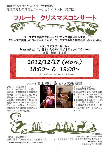 12月17日タリーズブログ用+Sheet11_convert_20121216130048
