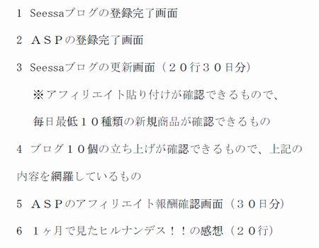 ヒルナンデスを見て32万円1