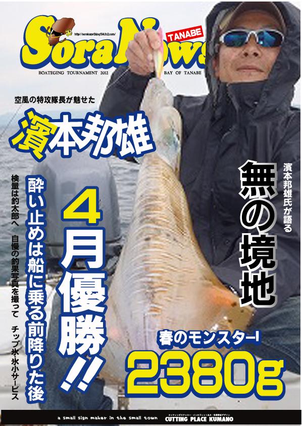4月度 優勝者 濱ちゃん!!