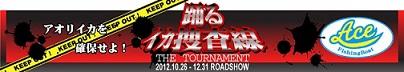 tournament2012_20121026172735.jpg