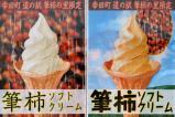 筆柿の里・幸田(4)