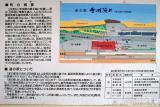 笹川流れ(4)