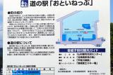 おといねっぷ(4)
