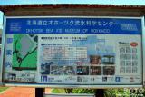 オホーツク紋別(5)