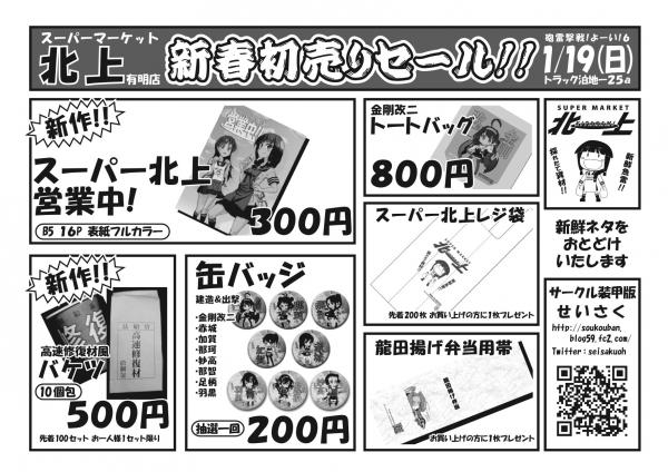 砲雷撃戦!よーい!6