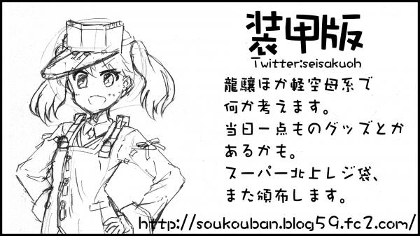 蒲田鎮守府弐