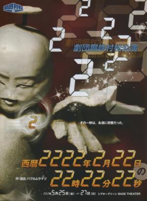 20120525鋼鉄村松2222