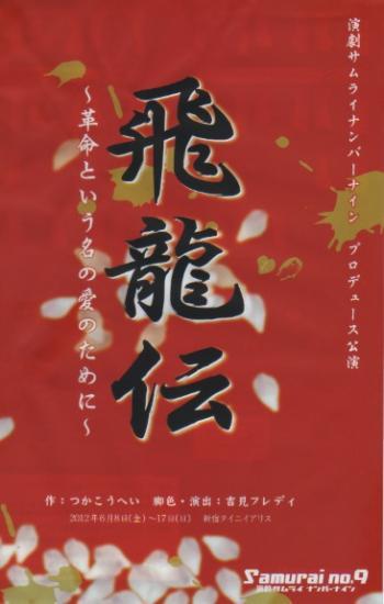 20120609飛龍伝