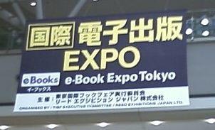 20120705ブックフェア2