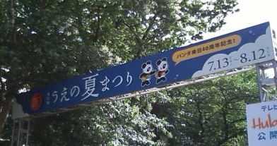 20120715上野フラフェス5