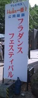 20120715上野フラフェス1