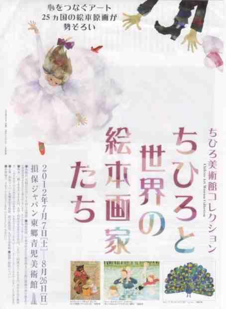 20120818東郷美術館1