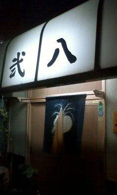 20120823弐八