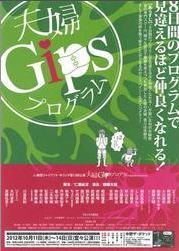 20121014夫婦Gips