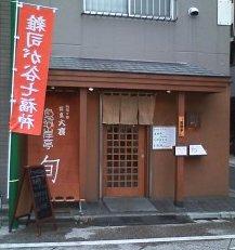 20130105鬼子母神5