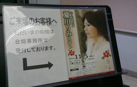 夏川りみコン1