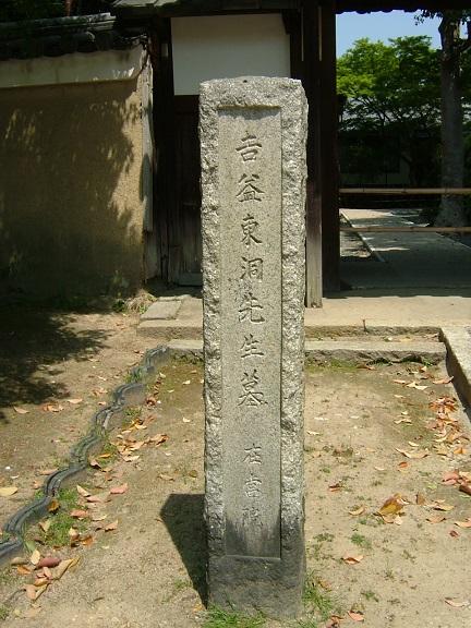 吉益東洞 東福寺 荘厳院