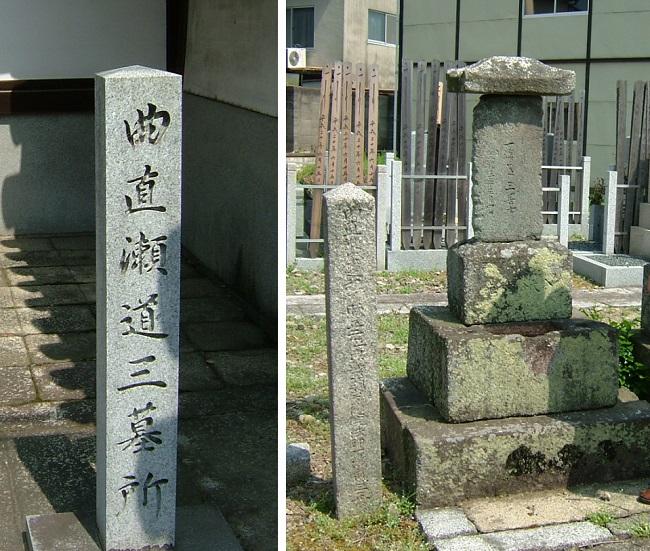 曲直瀬道三墓