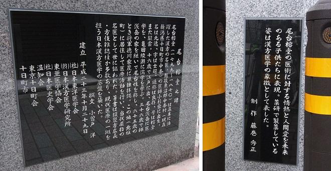 尾台榕堂之碑 (2)