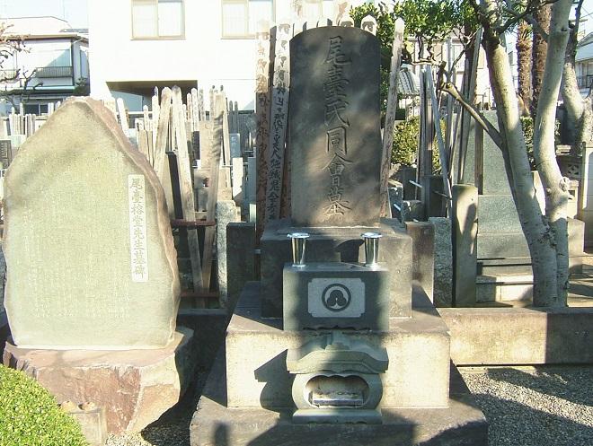 尾台榕堂墓 (1)