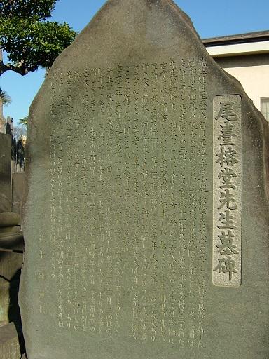 尾台榕堂墓 (2)