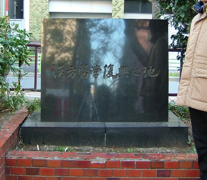 漢方医学復興之地 (1)