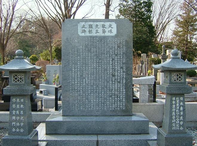 大塚敬節先生顕彰之碑 (1)