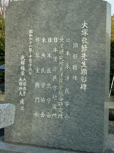 大塚敬節先生顕彰之碑 (2)