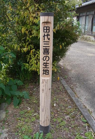 田代三喜生地 (1)