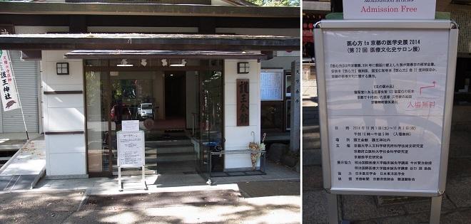 医心方 to 京都の医学史展2014 (1)