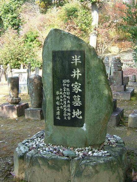 堺半井家墓所 (1)