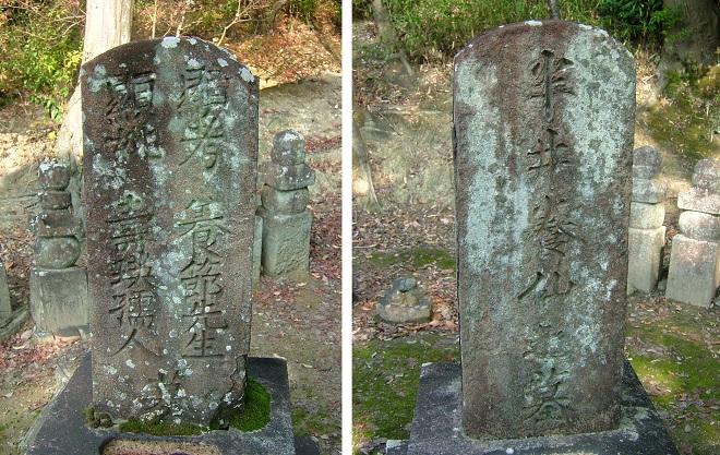 堺半井家墓所 (3)