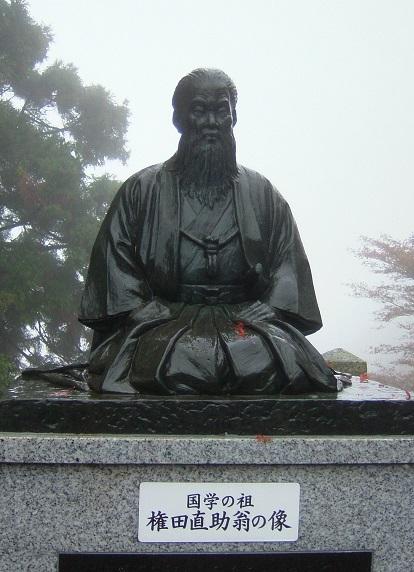 権田直助像